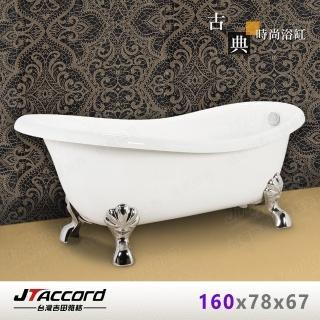 【JTAccord 台灣吉田】820-160 古典造型貴妃獨立浴缸