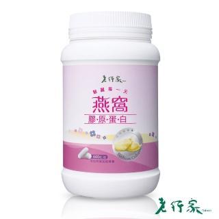 【老行家】燕窩膠原蛋白(600粒/瓶)