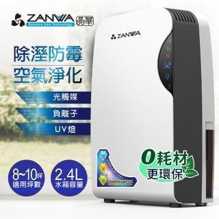 【ZANWA 晶華】智慧型光觸媒空氣清淨除溼兩用機/除溼機/空氣淨化機(ZW-012T)