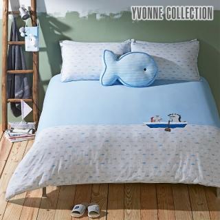 【Yvonne Collection】魚魚雙人三件式被套+枕套組(籃)