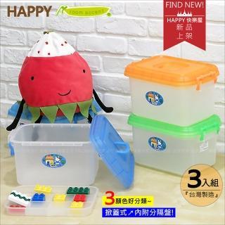 【HAPPY快樂屋】中寶貝手提式整理箱附格層(三入組收納箱)