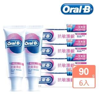 【Oral-B 歐樂B】抗敏護齦牙膏90g(極速抗敏6入)