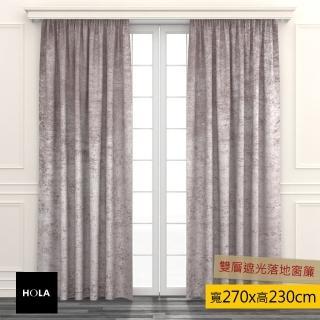 【HOLA】素色緞紋雙層遮光落地窗簾270x230棕色
