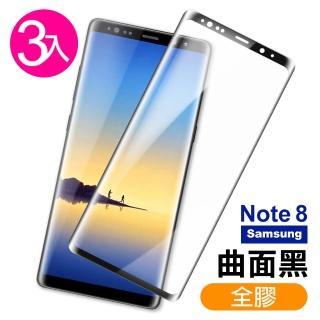 三星 Galaxy Note 8 全膠貼合 絲印 曲面黑色 9H 鋼化玻璃膜-超值3入組(全屏滿膠 手機螢幕保護貼)