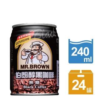 【伯朗】醇黑咖啡無糖240ml-24罐/箱