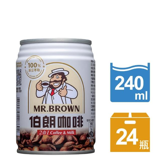 【金車伯朗】伯朗伯朗咖啡二合一240ml-24罐/箱