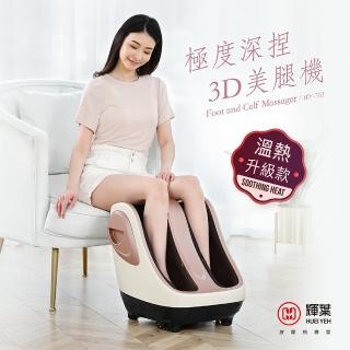 【輝葉】極度深捏3D美腿機(HY-702)/