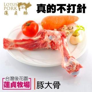 【蓮貞豚】豚大骨-500g-包(4包一組)