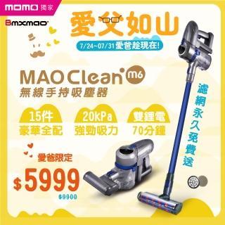 【日本 Bmxmao】MAO Clean M6  嶄新升級 無線手持吸塵器-豪華15配件組 除蹣/雙電池
