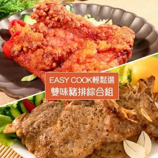 【KAWA巧活】獨家限定-好味肉排雙霸組(黑胡椒里肌2包+無骨紅糟肉排2包)