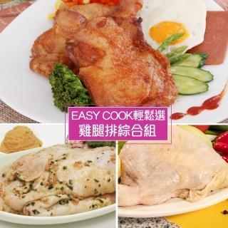 【KAWA巧活】鮮嫩雞腿排綜合組(特製椒麻2包+鹽麴味噌2包+台式香蒜2包)