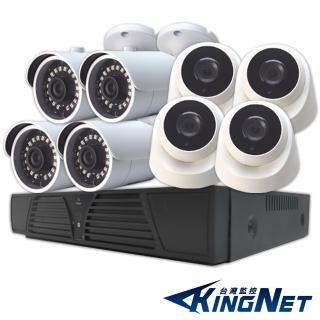 【KINGNET】監視器攝影機 8路8支IP監控套餐(POE 任選槍/球)