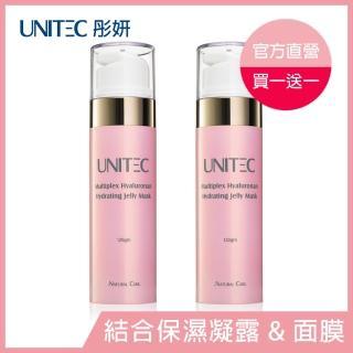 【UNITEC 彤妍】燕窩素玻尿酸保濕水凍膜120gm(買一送一)