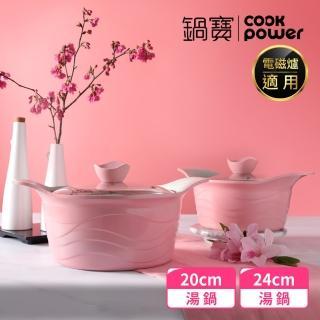 【鍋寶】薔薇系列-雙柄不沾雙鍋組(20CM+24CM)