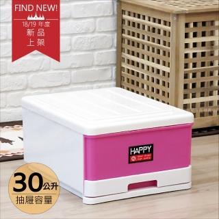 【HAPPY 快樂屋】大粉紅抽屜式整理箱二入組(堆疊式收納箱)