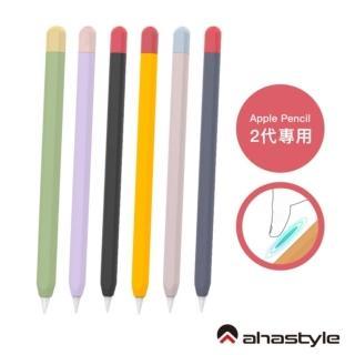 【AHAstyle】Apple Pencil 2 超薄矽膠筆套(撞色款)