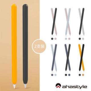【AHAstyle】Apple Pencil 2 超薄矽膠筆套(2色入)