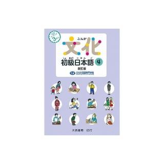 文化初級日本語4改訂版 有聲CD(不附書)