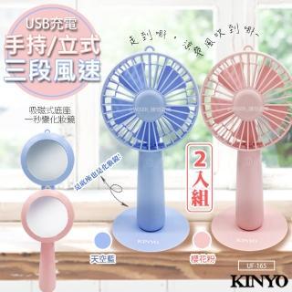 【KINYO】充電式多功能行動風扇/DC扇 UF-165 吸磁/化妝鏡(2入組)