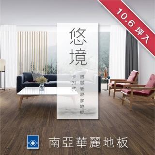 【南亞塑膠】悠境 超耐磨卡扣系列(木紋 / 10.6坪入 / 耐磨層0.55mm 氧化鋁淋膜)