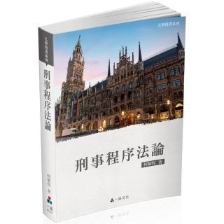 刑事程序法論-大學用書系列(一品)(經銷書)