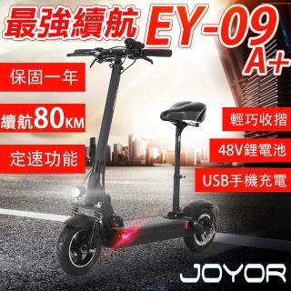 【JOYOR】EY-09A+ 48V鋰電 定速 搭配 500W電機 10吋大輪徑 碟煞電動滑板車 - 坐墊版(續航力 80KM)