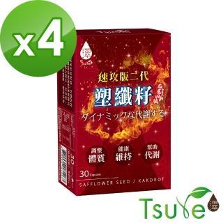 【日濢Tsuie】塑纖籽 二代速攻版-30顆/盒/4盒(促進代謝)