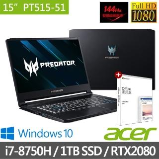 【贈office 2019超值組】Acer PT515-51-74V7 15吋獨顯電競筆電(i7-8750H/ 32G/1TB SSD/RTX2080/W10)