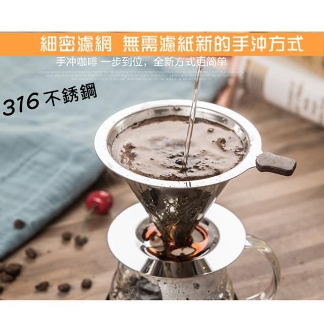 【Features咖啡濾杯】小號316不銹鋼雙層濾杯x1/泡咖啡 泡茶濾杯 手沖咖啡濾器(1~2人份)