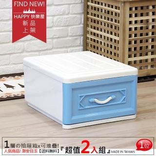 【HAPPY 快樂屋】歐式大整理箱2入藍色(抽屜式收納箱30公升)