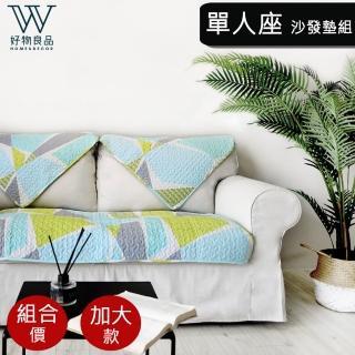 【好物良品】四季防滑沙發墊組-單人座(背墊+椅墊2入組/咖啡白鳥、藍綠幾何任選)