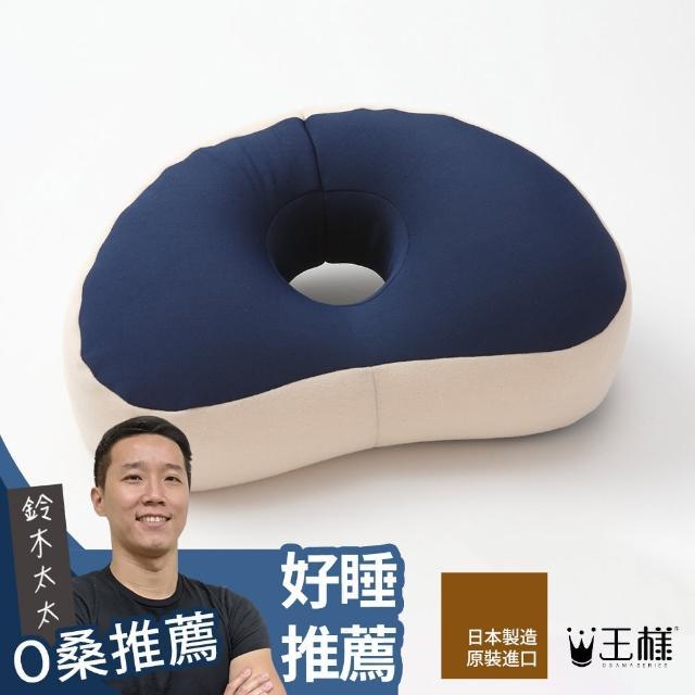 【王樣午睡枕】海軍藍(鈴木太太公司貨)/
