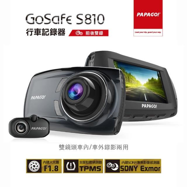 【PAPAGO!】GoSafe S810  前後雙鏡頭行車記錄器(-SONY 感光元件)