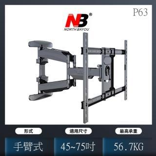【NB】液晶電視雙手臂壁掛架 適用45-70吋液晶電視(NB767-L600)