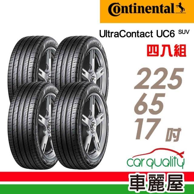 【Continental 馬牌】UltraContact UC6 SUV 舒適操控輪胎_送專業安裝 四入組_225/65/17(UC6SUV)