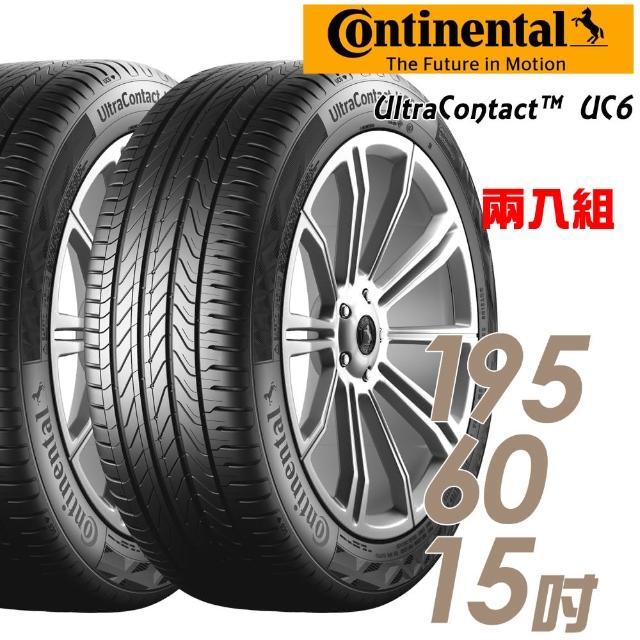 【Continental 馬牌】UltraContact UC6 舒適操控輪胎_送專業安裝 兩入組_195/60/15(UC6)