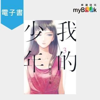 【myBook】我的少年 03(電子漫畫)