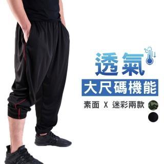 【JU SHOP】大尺碼 吸濕排汗 透氣親膚 休閒運動束口褲