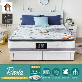 【H&D】貝瑟硬式三線乳膠獨立筒防床墊-單人3.5尺(硬式 床墊 單人床墊 3.5尺 乳膠)