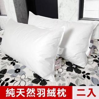 【凱蕾絲帝】台灣製造專櫃級100%純天然超澎柔羽絨枕(二入)