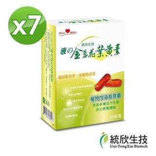統欣生技好吸收專利液態葉黃素(A)