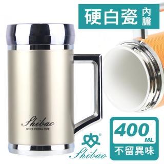 【香港世寶SHIBAO】陶瓷保溫馬克杯-香檳銀(400ml)
