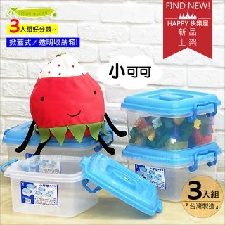 【HAPPY快樂屋】小可可掀蓋式收納箱3入組(100%台灣製整理箱)