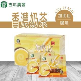 【古坑農會】加比山奶茶-20g-18包-盒(1盒組)