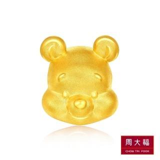 【周大福】迪士尼小熊維尼系列 小熊維尼黃金路路通串飾/串珠