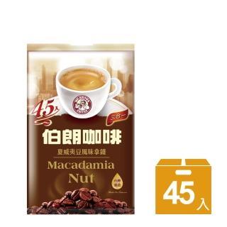 【伯朗咖啡】伯朗三合一夏威夷豆拿鐵45入