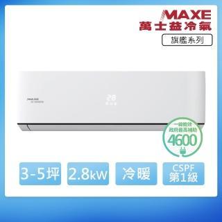 【MAXE 萬士益】R32一級變頻冷暖5坪分離式冷氣MAS-28HV32/RA-28HV32(首創頂極材料安裝)