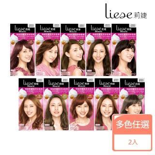 【莉婕】頂級奶霜泡沫染髮劑 超值2入組(共13色可選)