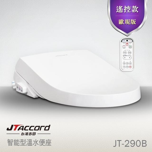 【JTAccord台灣吉田】JT-290B智能型微電腦馬桶蓋遙控款暖烘型不鏽鋼緩降(歐規版專為進口圓頭馬桶設計)/