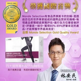 【大研生醫】動易動非變性二型膠原蛋白UCII添加玻尿酸.薑黃素.MSM(30粒)